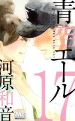 青空エール(17)