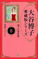 翔子の事件簿 8巻