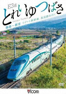 E3系 とれいゆ つばさ 福島〜新庄 リゾート新幹線、出羽路を行く画像