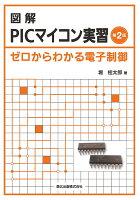 図解PICマイコン実習第2版