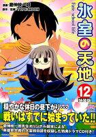 氷室の天地 Fate/school life (12) 特装版