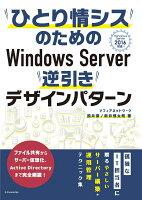 ひとり情シスのためのWindows Server逆引きデザインパターン