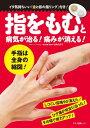 指をもむと病気が治る!痛みが消える!