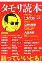 【送料無料】タモリ読本