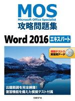 MOS攻略問題集Word 2016エキスパート