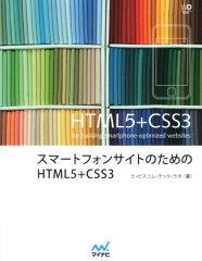 【送料無料】スマートフォンサイトのためのHTML5+CSS3 [ エ・ビスコム・テック・ラボ ]