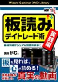 DVD>板読みデイトレード術(実践編)