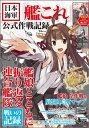 日本海軍「艦これ」公式作戦記録 (TJ mook)