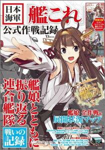 【楽天ブックスならいつでも送料無料】日本海軍「艦これ」公式作戦記録