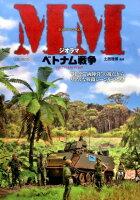 ミリタリーミニチュアジオラマベトナム戦争