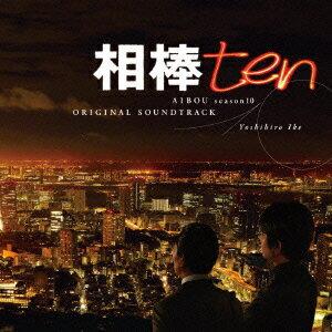 【送料無料】相棒 Season 10 オリジナル・サウンドトラック
