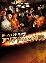 【送料無料】チーム・バチスタ3 アリアドネの弾丸 DVD-BOX [ 伊藤淳史 ]