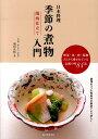 日本料理季節の煮物入門(関西仕立て) 野菜・魚・肉・乾物古くから愛され...
