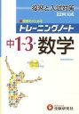 中学1〜3年数学 (トレーニングノート) [ 中学教育研究会 ]