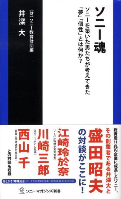 「ソニー魂」の表紙