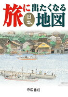 旅に出たくなる地図 日本 19版
