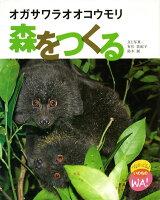 【バーゲン本】オガサワラオオコウモリ森をつくる