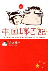 井上純一 中国嫁日記三