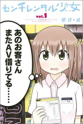 センチレンタル少女(1)