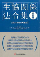 生協関係法令集12訂版