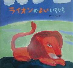 【送料無料】ライオンのよいいちにち