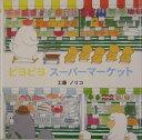 【送料無料】ピヨピヨスーパーマーケット