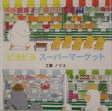 ピヨピヨスーパーマーケット [ 工藤ノリコ ]
