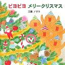 【送料無料】ピヨピヨメリークリスマス [ 工藤ノリコ ]