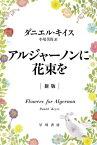 アルジャーノンに花束を新版 (ハヤカワ文庫) [ ダニエル・キイス ]