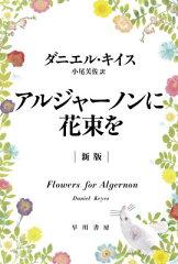 【楽天ブックスならいつでも送料無料】アルジャーノンに花束を新版 [ ダニエル・キイス ]