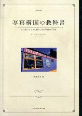 写真構図の教科書 [ 岡嶋和幸 ]