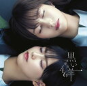 8thシングル『黒い羊』 (初回仕様限定盤 TYPE-C CD+Blu-ray) [ 欅坂46 ]