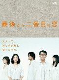 最後から二番目の恋 DVD BOX