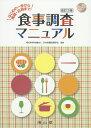 食事調査マニュアル はじめの一歩から実践・応用まで [ 日本栄養改善学会 ]