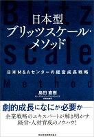 日本型ブリッツスケール・メソッド