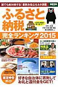 【楽天ブックスならいつでも送料無料】ふるさと納税完全ランキング(2015)