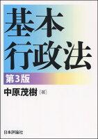 基本行政法 第3版