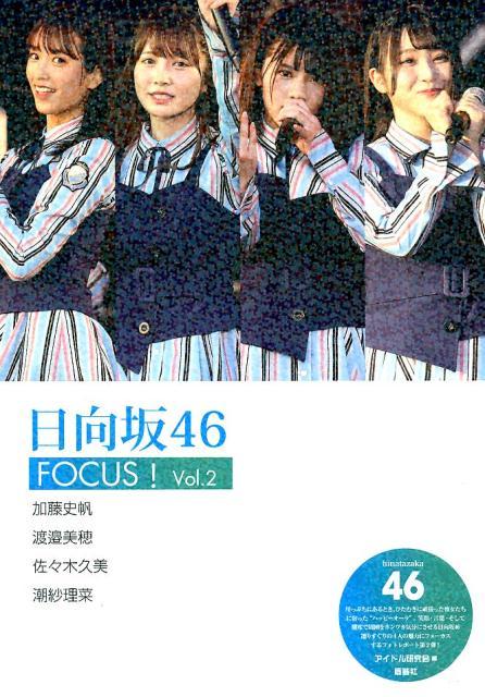 日向坂46 FOCUS! Vol.2