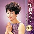 江利チエミ ベストセレクション2019 [ 江利チエミ ]