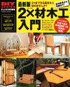 最新版 2×材木工入門 (学研ムック DIYシリーズ) [