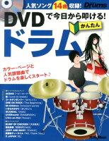 DVDで今日から叩ける!かんたんドラム