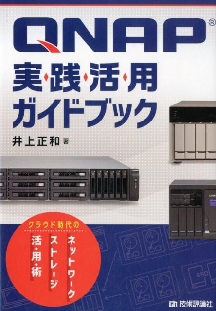 PC・システム開発, その他 QNAP