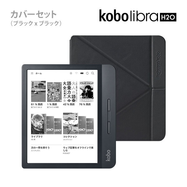 Kobo Libra H2O (ブラック)スリープカバーセット(ブラック)