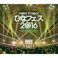 Hello!Project ひなフェス2016 (℃-uteプレミアム/モーニング娘。'16プレミアム)