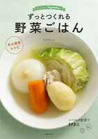 ずっとつくれる 野菜ごはん 永久保存レシピ