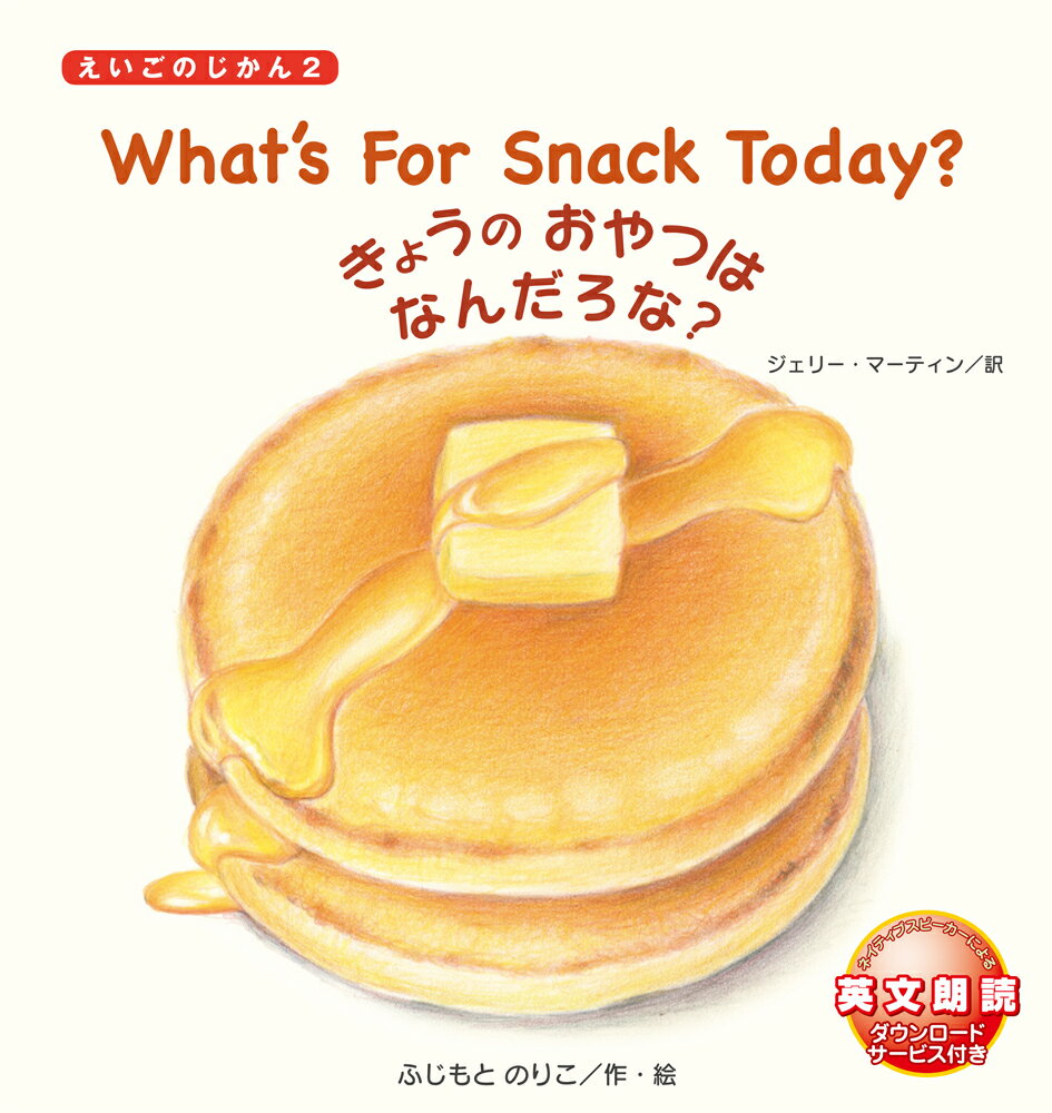 What's For Snack Today?画像