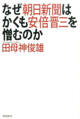 【楽天ブックスならいつでも送料無料】なぜ朝日新聞はかくも安倍晋三を憎むのか [ 田母神俊雄 ]