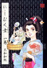 にしむく士(1巻)