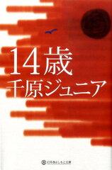衝撃!謹慎中の小出恵介を支える「意外な人物」を千原ジュニアが明かす!!