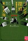 ランチ探偵(容疑者のレシピ) (実業之日本社文庫) [ 水生大海 ]